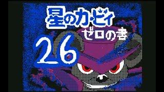 【うごメモ】星のカービィ ゼロの書第26話