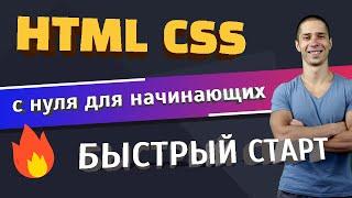 HTML и CSS с нуля для начинающих   🔥 Быстрый Старт!
