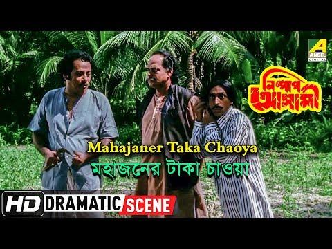 Mahajaner Taka Chaoya | Dramatic Scene | Subhasish Mukherjee Comedy