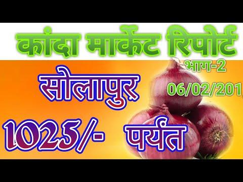 Aajche kanda bajarbhav  ,pyaj market report 06/02/19