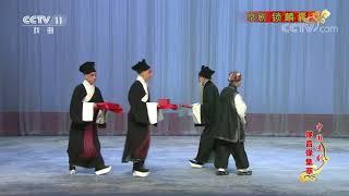 《中国京剧像音像集萃》 20191012 京剧《锁麟囊》 1/2| CCTV戏曲