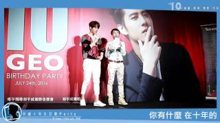 Repeat youtube video 20160724 胡宇威10週年 Birthday Party  生日前菜篇