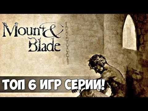 ТОП 6 МОДОВ, ИГР И ДОПОЛНЕНИЙ СЕРИИ MOUNT AND BLADE WARBAND!