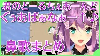 桜凛月のふわふわした鼻歌まとめ【にじさんじ・字幕切り抜き】