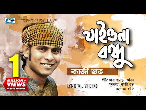 Jaiona Bondhu | Kazi Shuvo | EiD Dhamaka | Official Lyrical Video | Bangla New Song 2018