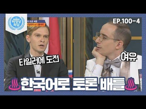 [비정상회담][100-4] ♨토론 배틀♨비정상 공식 토론왕 타일러에 도전장 내민 일리야 (Abnormal Summit)