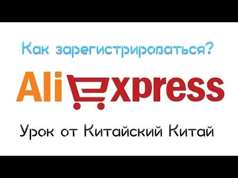 Как зарегаться на алиэкспресс