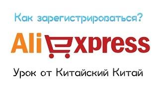 видео Регистрация на Aliexpress. Пошаговая инструкция на русском.