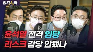 """[정치人싸] 윤석열, """"이준석 패싱""""…"""