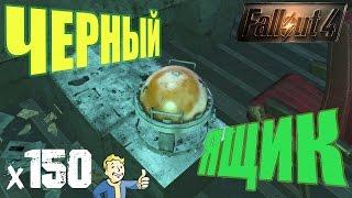Fallout 4 - Черный ящик х150