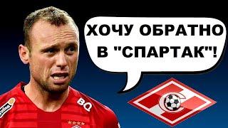 Глушаков вернётся в Спартак Ни за что