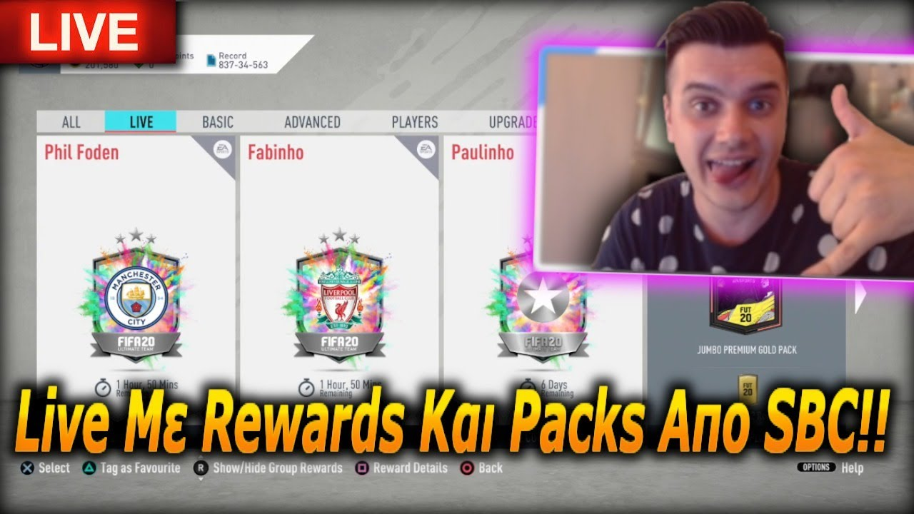Rewards & Packs Απο SBC Στο Σημερινο LIVE!! | Summer Heat Promo!!