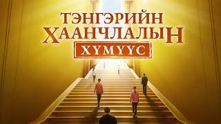 """Mongolia Christian Film """"Тэнгэрийн хаанчлалын хүмүүс"""" Үнэнч хүмүүс л Бурханы хаанчлалд орно"""