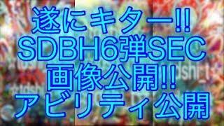 【SDBH6弾最新情報】遂にSEC3枚画像公開!!&アビリティ公開!! イラストカッコよすぎ!! SDBH スーパードラゴンボールヒーローズ6弾SEC画像公開