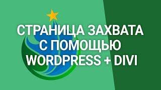 Страница захвата с помощью Wordpress + Divi