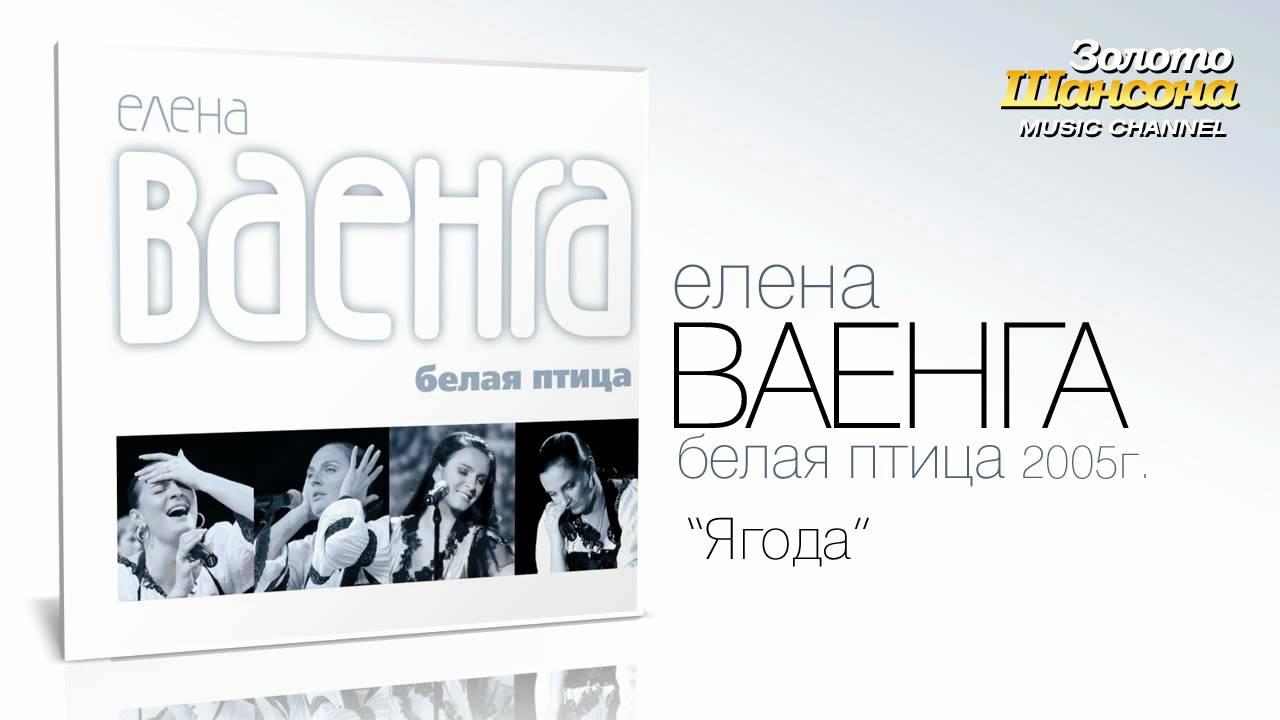 Елена Ваенга — Ягода (Audio)
