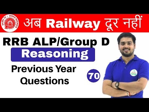 10:00 AM RRB ALP/Group D|Reasoning by HiteshSir|Previous Year questions|अब Railway दूर नहीं | Day#70