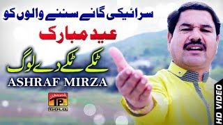 Taky Taky Day Log - Ashfar Mirza - Latest Song 2018 - Latest Punjabi And Saraiki