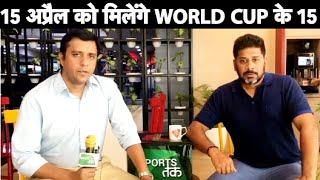BIG BREAKING: India World Cup Squad Announcement On April 15 | Vikrant Gupta | Sports Tak