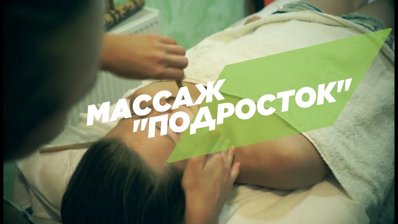 Подростковый массаж |  7DETOX