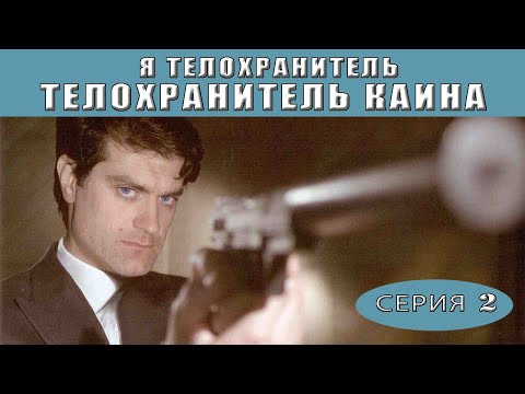 Я - телохранитель. Телохранитель Каина. Сериал. Серия 2 из 4. Феникс Кино. Детектив - Видео онлайн
