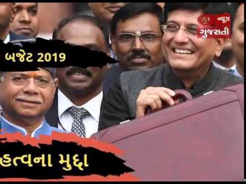 Video : Budget 2019,  Let's Watch The Major Highlights