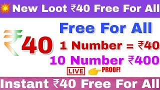 💥 Best Loot Offer ₹40 Free Per Number Paytm Cash Instant In Your Paytm Wallet || ₹40000 Proof
