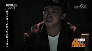 《普法栏目剧》 20190531 迷你剧集·雨痕·完整版(下集)| CCTV社会与法