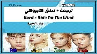 KARD - Ride on the wind | نطق كايروكي - Arabic Sub