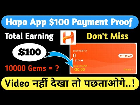Hapo App Payment Proof 🔥| Hapo App Self Earning Payment Proof