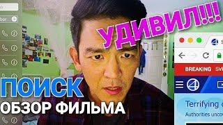 Обзор Фильма ПОИСК - Бекмамбетов удивил