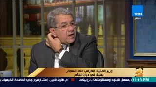 رأي عام | عمرو الجارحي: معدل إيرادات الضرائب في مصر لا يزال منخفضًا
