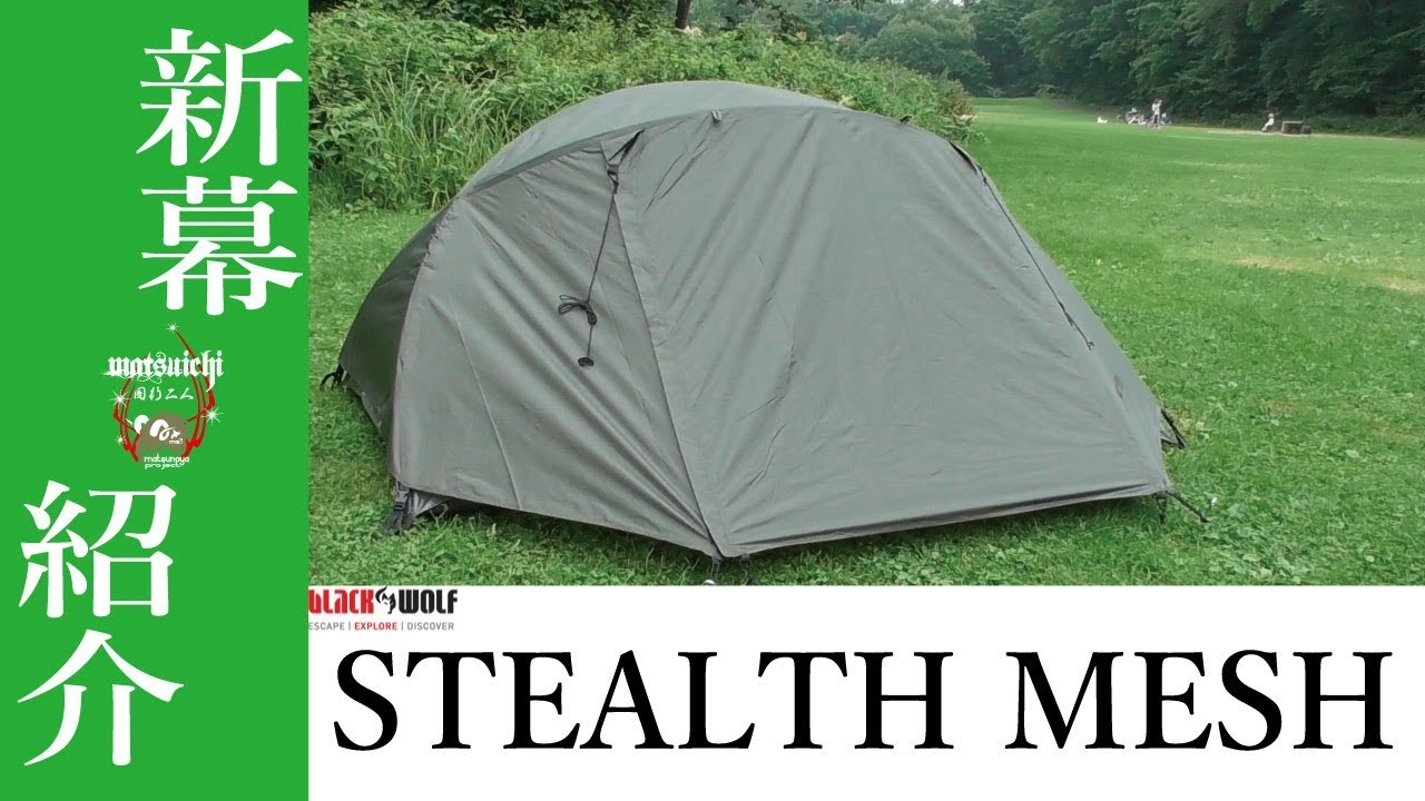 Black Wolf Stealth Mesh 2 Person Hiking Tent CAMO