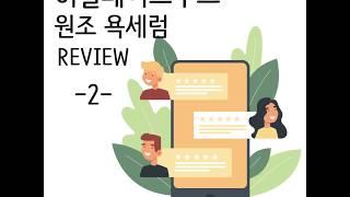 원조 욕세럼 허벌페이스푸드 리뷰-2