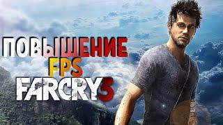 видео Как убрать лаги и вылеты в Far Cry 3