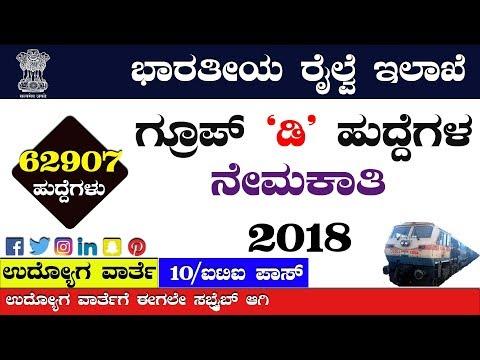 ರೈಲ್ವೆ  ಗ್ರೂಪ್ D ಹುದ್ದೆಗಳ ನೇಮಕಾತಿ 2018 Railway Group D Jobs 2018: 62907 Vacant Posts