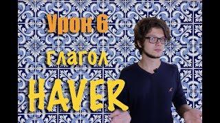 Португальский для начинающих. Урок 6: глагол Haver