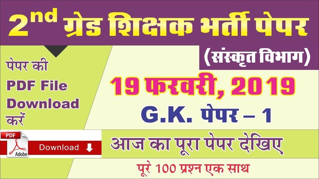 2nd Grade EXAM Paper PDF   संस्कृत विभाग   2nd grade Paper PDF sanskrit  vibhag
