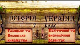 Галицьке та Волинське князівства (укр.) Історія України, 7 клас.