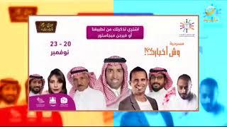 تخيل: موسم الرياض يعيد النجم فايز المالكي بعد غياب بمسرحية (وش اخبارك)