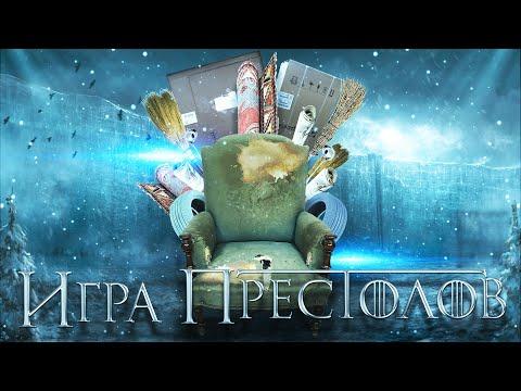 ИГРА ПРЕСТОЛОВ - ТРЕЙЛЕР/НОВЫЙ СЕЗОН. Что если бы СЕРИАЛ снимал РЕН-ТВ (при поддержке А.Ю.Чухлебова)