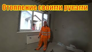 Установка двух контурного котла ,или отопление частного дома 150 кв все этапы робот ))Часть 2