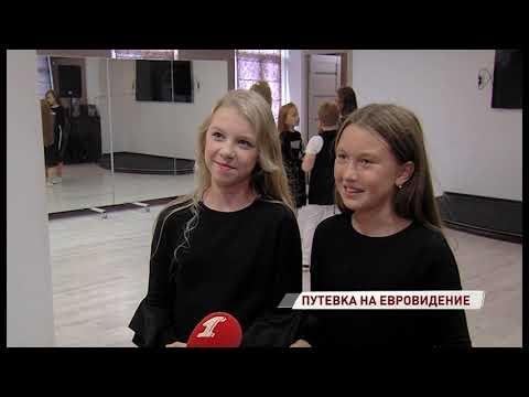 Юные ярославцы могут выступить в финале детского Евровидения