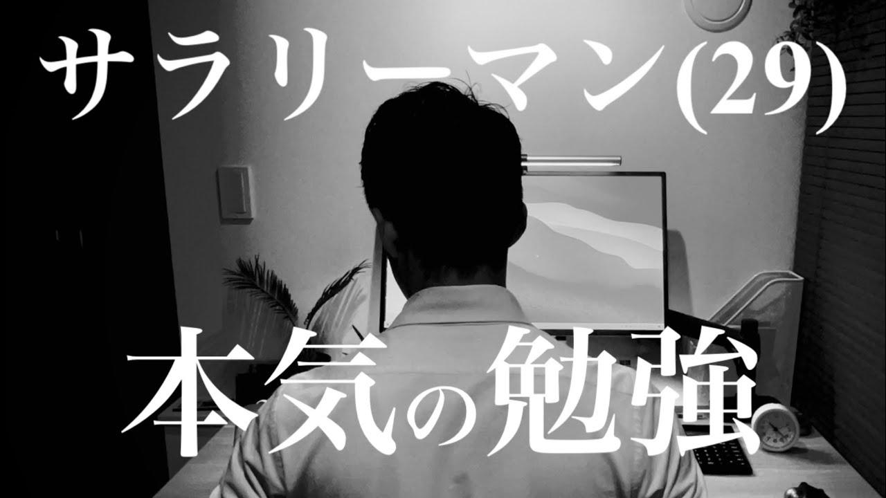 【勉強Vlog_#57】会社員の仕事/勉強/筋トレ/自炊_平日ルーティン