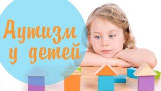 #Аутизм Не Приговор! Что Такое ДЕТСКИЙ АУТИЗМ? Детский Аутизм Можно ВЫЛЕЧИТЬ!