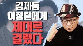 김제동, 이정렬에게 제대로 걸렸다 [이봉규의 정치옥타곤]