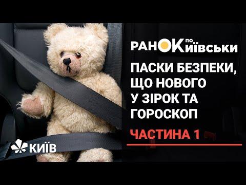 Телеканал Київ: Паски безпеки в авто, огляд зіркових новин та гороскоп на вівторок - частина 1
