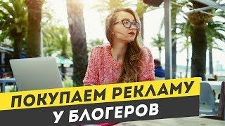 Як купити рекламу у блогерів. Інструкція при купівлі реклами у блогерів
