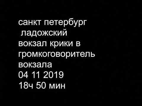 санкт петербург спб ладожский вокзал красногвардейский район