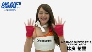 """AIR RACE QUEENS 2017 by ROBERUTA"" 今年も「レッドブル・エアレース千..."